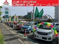 兵庫三菱自動車販売(株) クリーンカージェームス山