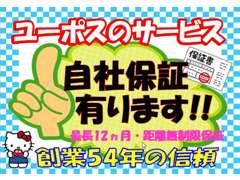 初売りキャンペーン☆『10万補助金』まずはお電話ください♪仕入れ直販☆ユーポス伊丹店0120-14-1236