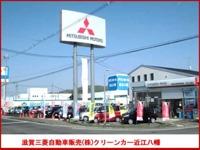 滋賀三菱自動車販売(株) クリーンカー近江八幡