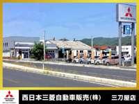 西日本三菱自動車販売(株) 三刀屋店