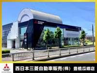 西日本三菱自動車販売(株) 豊橋瓜郷店