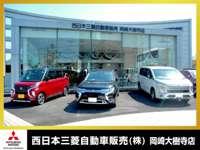 西日本三菱自動車販売(株) 岡崎大樹寺店