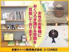 雑誌を多く取り揃えております♪かわいいインテリアもたくさん飾っております!
