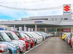 軽自動車から普通車までスズキ車を豊富にラインナップ!スズキ車以外も多数取り揃えて皆様のご来店をお待ちしてます。