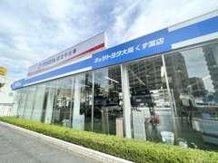 ネッツトヨタ大阪くず葉U-Car【オータムフェア】開催中!!
