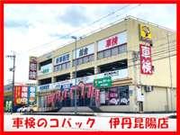 車検のコバック 伊丹昆陽店