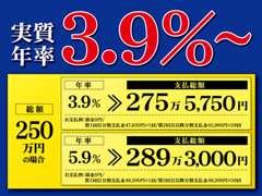 実質年率3.9%~、頭金0円OK!浮いたお金でドレスアップもバッチリ♪詳しくはスタッフまでお気軽にお問い合わせください♪
