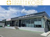 トヨタカローラ神戸(株) 三田マイカーセンター