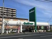 ガリバー 高知中央店