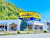 スナップハウス 高知南国バイパス店