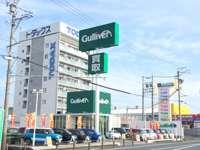 ガリバー 掛川店