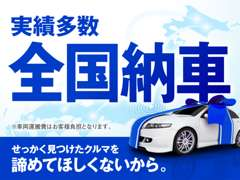 ★☆ガリバー累計取引台数390万台突破記念!Thank You!SALE開催中!☆★