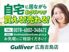 ☆ガリバー広島吉島店はミニバン・SUVをメインに展示しております!!ぜひ、当店の在庫をご覧ください!