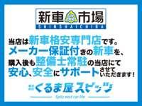 (株)くるま屋 スピッツ 新車市場 カーベル姫路西店