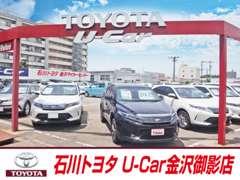 ☆石川トヨタ自動車は「安心」「信頼」「高品質」そして『満足』をモットーに選りすぐりのU-carをお客様にお届けしています。