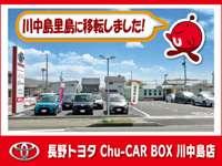 長野トヨタ Chu-CAR BOX川中島店