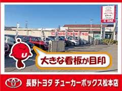 塩尻北ICより松本方面へ車で10分。国道19号線沿い。ニトリ様向い