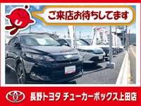 長野トヨタ チューカーボックス上田店