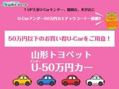 ★☆★2019年初売り!お車探しは山形トヨペットで!★☆★