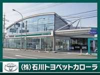 石川トヨペット(株) 小松店・中古車