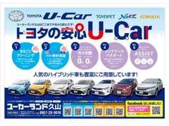 ユーカーランド久山のU-Carは安心がいっぱい! 保証も安心!お支払方法も安心!自動車保険も安心!