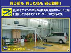 購入後のアフターサービスもお任せください。整備工場・サービス工場も完備しております。点検・整備等もお任せください。