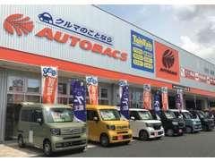 カー用品販売はもちろん、車両販売も車両買取も何でも承ります!オートバックスに何でもお任せを!