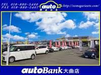 autoBank大曲店 オートバンク大曲店