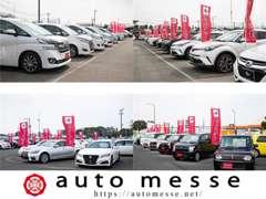 ☆軽自動車からハイブリッド・セダン・ミニバンまで、お客様のご希望のお車をご案内致します!