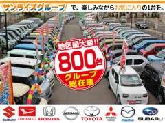 未使用車グループ総在庫600台の中から気に入った1台をお選びいただけます!