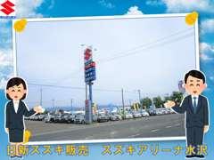 国道4号線沿い。水沢駅東口より北に700m。ケーズデンキ様隣に店舗がございます♪スズキの大きな看板が目印です!