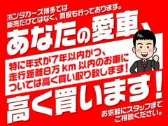 クルマ買取強化中!!ご気軽に、ご相談、ご来店ください!(^^)!