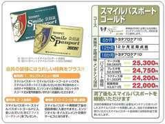 購入の際にオススメしたいパスポート!車検後2年間に必要となる点検とメンテナンスをパックにし、特別料金でご提供します♪