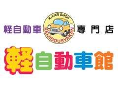 北海道からやってきました平成10年5月創業の株式会社軽自動車館と申します。その名のとおり軽自動車専門店です!