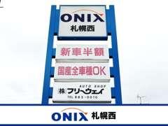 ■ONIXの看板が目印です!!!
