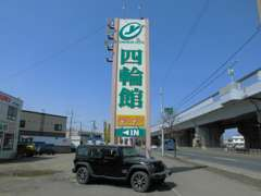 札幌新道内回り(小樽方面へ進み)札幌北ICを過ぎ、陸橋を超えたら見えるこの大きな看板が目印です。