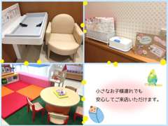 授乳室とキッズスペース。お子様連れでもゆっくりとおクルマ選びができます。安心してご来店ください。多目的トイレも完備!!