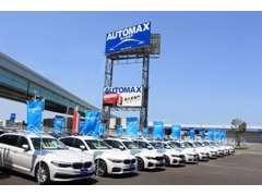 オートマックス空港店は西日本最大級の展示場で輸入車専門店として高年式・低走行車ばかりを展示しております。