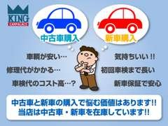 『中古車を買おうと思ったけど、新車もいいかも?』とお考えの方、当店でじっくりどちらも総額でご検討下さい♪