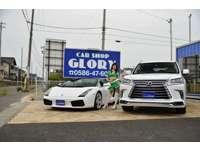 カーショップグローリー レクサス・輸入車専門店