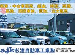 自社民間車検工場完備でアフターも安心!車検・修理・板金・カスタム等、ご相談ください。