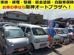 【ご相談ください】車検・自動車保険・買取・廃車も承ります。