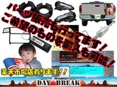 月2回、航空便でパーツを輸入してます!!日本では、ナカナカ手に入らないパーツ等を販売中!!楽天市場店→http://goo.gl/1yaTpO