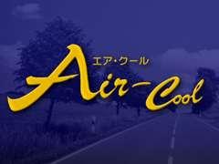 車のことなら[Air-Cool]にお任せ!!