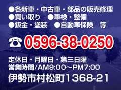 新車・中古車販売から、買取り、修理、車検・整備、自動車保険まで、お気軽にご相談ください!!