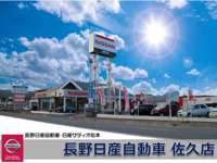 長野日産自動車 佐久店