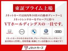 Jネットカーズは国内外15社の自動車ディーラーとJネットレンタカーをグループに持つVTホールディングス(東証一部)の一員です