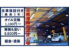 安心の近畿運輸局認証工場を完備。国家整備士が常駐しているので、修理・整備・車検もお任せください。