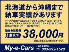 格安の輸入車ですから日本全国のお客様から購入いただいています。飛行機、新幹線や高速でお越し頂くお客様も少なくありません。