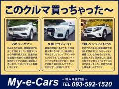 当店HP:http://my-e-cars.comにてご購入頂いた実績を掲載しています。これは最近のほんの一部です。ありがとうございます♪